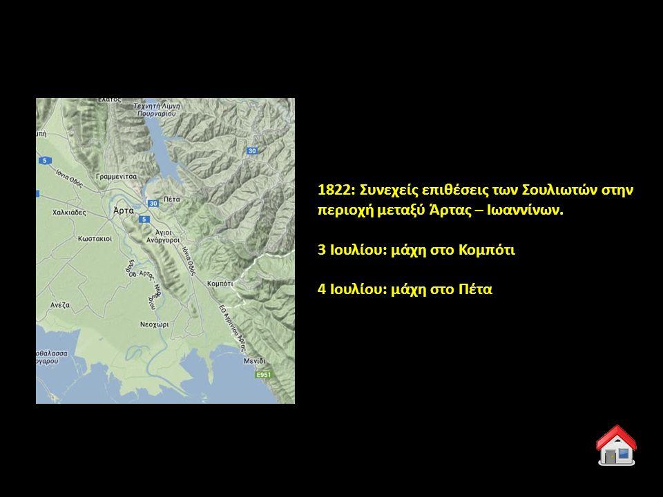 1822: Συνεχείς επιθέσεις των Σουλιωτών στην περιοχή μεταξύ Άρτας – Ιωαννίνων. 3 Ιουλίου: μάχη στο Κομπότι 4 Ιουλίου: μάχη στο Πέτα