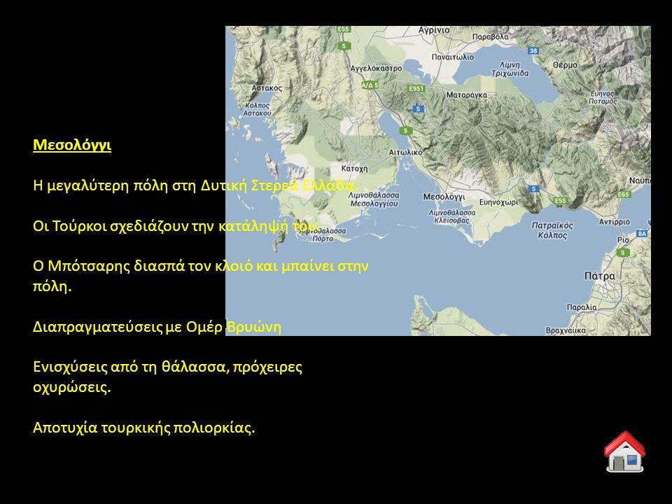 Μεσολόγγι Η μεγαλύτερη πόλη στη Δυτική Στερεά Ελλάδα. Οι Τούρκοι σχεδιάζουν την κατάληψή του. Ο Μπότσαρης διασπά τον κλοιό και μπαίνει στην πόλη. Διαπ