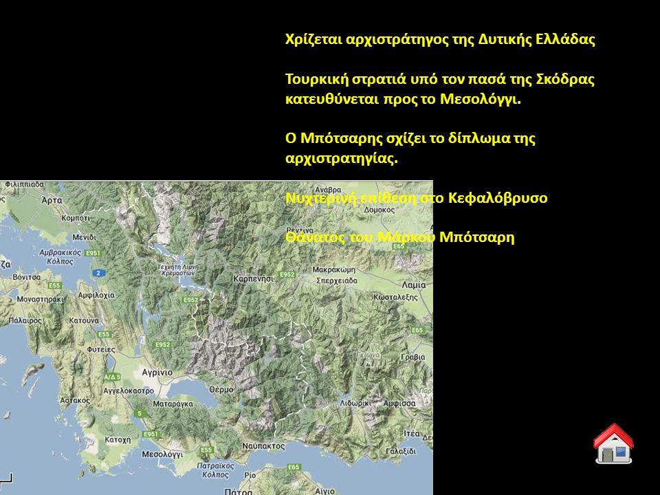 Χρίζεται αρχιστράτηγος της Δυτικής Ελλάδας Τουρκική στρατιά υπό τον πασά της Σκόδρας κατευθύνεται προς το Μεσολόγγι. Ο Μπότσαρης σχίζει το δίπλωμα της