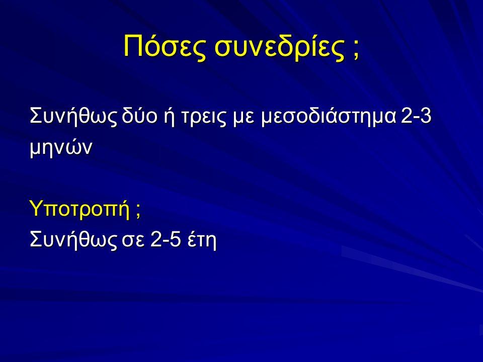 Αραχνοειδή αγγεία (0.5 – 1.5 mm) -μπλε, μοβ ή κόκκινου χρώματος -σε μικρό βάθος Λεπτά αραχνοειδή αγγεία(< 0.5 mm) -κόκκινου χρώματος -επιπολής Εν τω βάθει αγγεία (1 – 4 mm) -μπλε χρώματος Ευρυαγγείες
