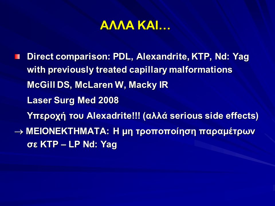 Direct comparison: PDL, Alexandrite, KTP, Nd: Yag with previously treated capillary malformations McGill DS, McLaren W, Macky IR Laser Surg Med 2008 Υπεροχή του Alexadrite!!.