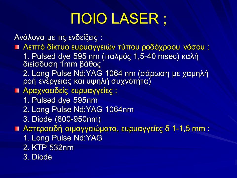 ΠΟΙΟ LASER ; Ευρυαγγείες 1,5-3mm 1.Long Pulse Nd:YAG 2.