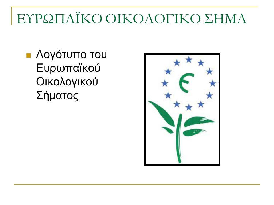 ΕΥΡΩΠΑΪΚΟ ΟΙΚΟΛΟΓΙΚΟ ΣΗΜΑ Λογότυπο του Ευρωπαϊκού Οικολογικού Σήματος