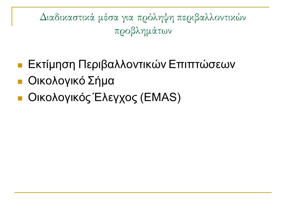 ΣΥΣΤΗΜΑΤΑ ΠΕΡΙΒΑΛΛΟΝΤΙΚΗΣ ΔΙΑΧΕΙΡΙΣΗΣ (EMAS) Γενικό σχήμα για την εφαρμογή του συστήματος  Περιβαλλοντική πολιτική  Αρχική περιβαλλοντική ανάλυση  Σύνταξη περιβαλλοντικού προγράμματος  Σύστημα περιβαλλοντικής διαχείρισης  Εσωτερικός έλεγχος  Περιβαλλοντική δήλωση  Επαλήθευση - δημοσιοποίηση