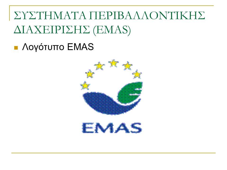 ΣΥΣΤΗΜΑΤΑ ΠΕΡΙΒΑΛΛΟΝΤΙΚΗΣ ΔΙΑΧΕΙΡΙΣΗΣ (EMAS) Λογότυπο EMAS