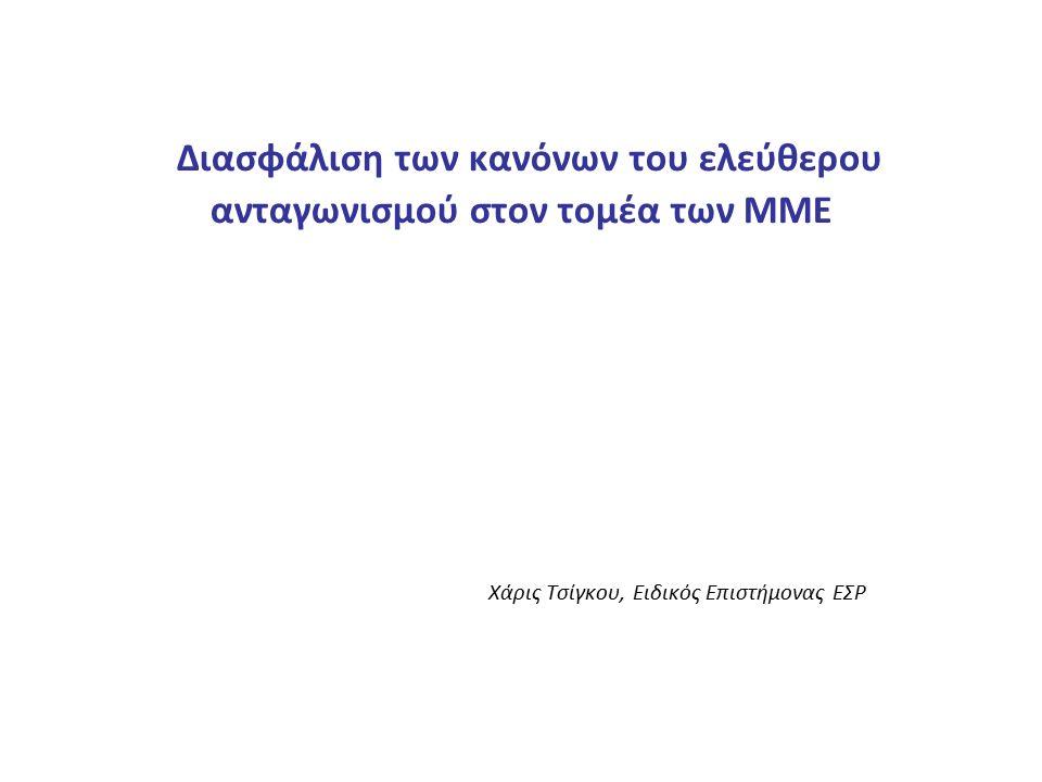Διασφάλιση των κανόνων του ελεύθερου ανταγωνισμού στον τομέα των ΜΜΕ Χάρις Τσίγκου, Ειδικός Επιστήμονας ΕΣΡ