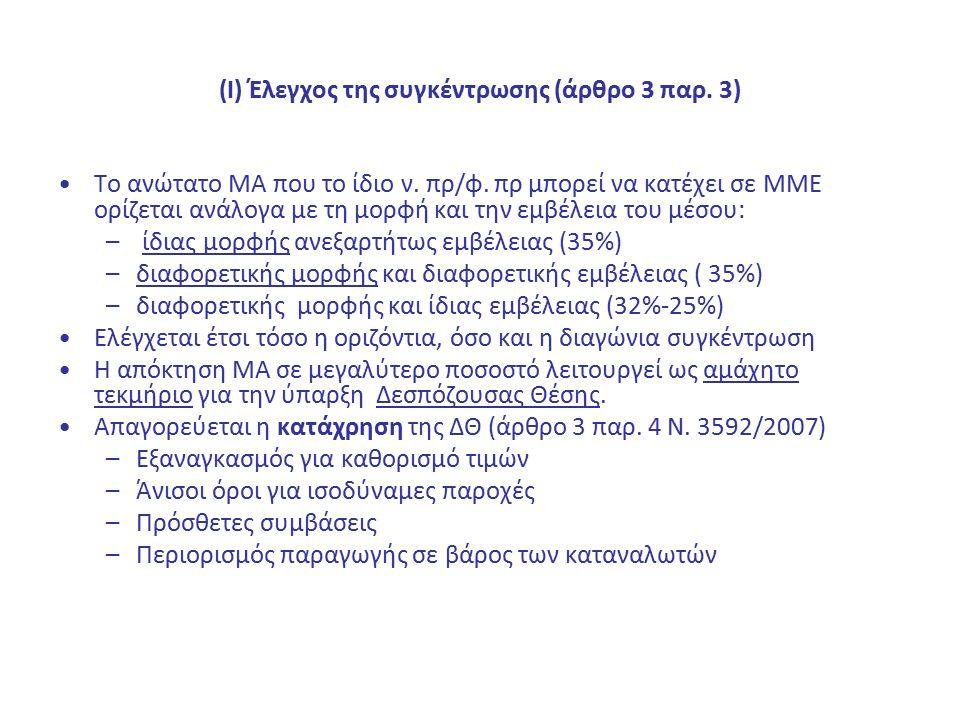 (Ι) Έλεγχος της συγκέντρωσης (άρθρο 3 παρ. 3) Το ανώτατο ΜΑ που το ίδιο ν.
