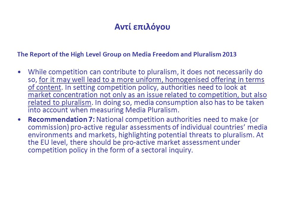 Αντί επιλόγου The Report of the High Level Group on Media Freedom and Pluralism 2013 While competition can contribute to pluralism, it does not necess