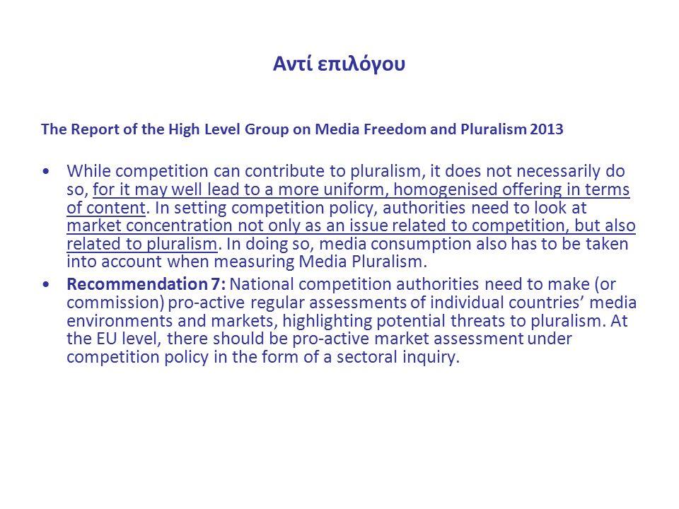 Αντί επιλόγου The Report of the High Level Group on Media Freedom and Pluralism 2013 While competition can contribute to pluralism, it does not necessarily do so, for it may well lead to a more uniform, homogenised offering in terms of content.