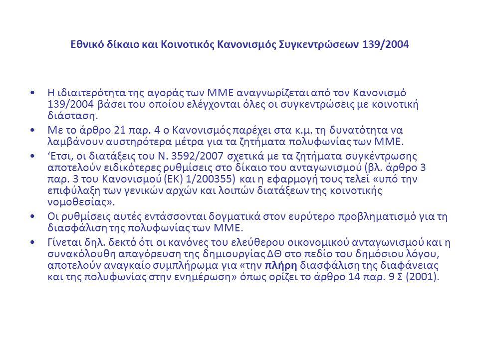 Εθνικό δίκαιο και Κοινοτικός Κανονισμός Συγκεντρώσεων 139/2004 Η ιδιαιτερότητα της αγοράς των ΜΜΕ αναγνωρίζεται από τον Κανονισμό 139/2004 βάσει του ο
