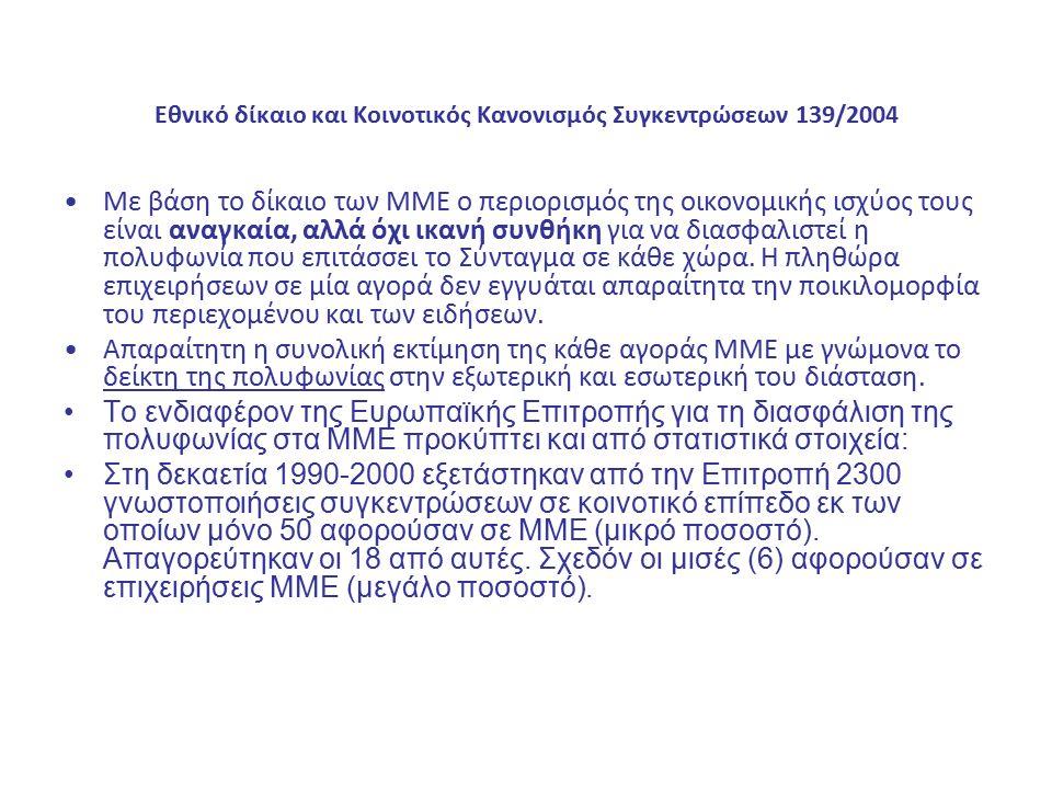 Εθνικό δίκαιο και Κοινοτικός Κανονισμός Συγκεντρώσεων 139/2004 Με βάση το δίκαιο των ΜΜΕ ο περιορισμός της οικονομικής ισχύος τους είναι αναγκαία, αλλ