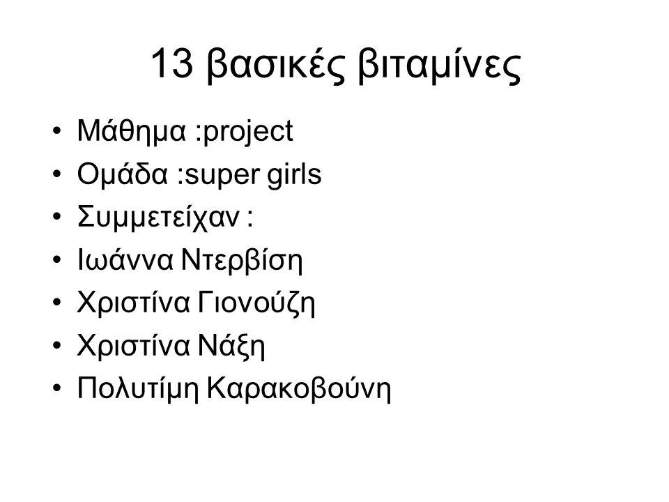 13 βασικές βιταμίνες Μάθημα :project Ομάδα :super girls Συμμετείχαν : Ιωάννα Ντερβίση Χριστίνα Γιονούζη Χριστίνα Νάξη Πολυτίμη Καρακοβούνη