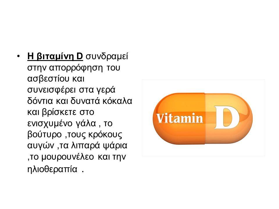 Η βιταμίνη D συνδραμεί στην απορρόφηση του ασβεστίου και συνεισφέρει στα γερά δόντια και δυνατά κόκαλα και βρίσκετε στο ενισχυμένο γάλα, το βούτυρο,τους κρόκους αυγών,τα λιπαρά ψάρια,το μουρουνέλεο και την ηλιοθεραπία.