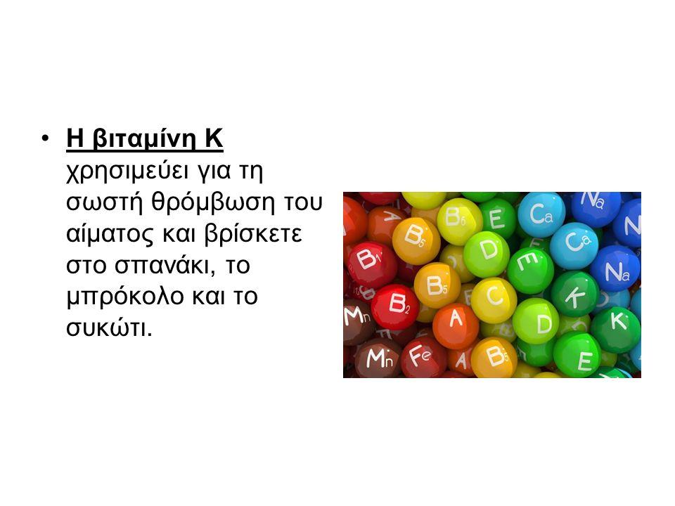 Η βιταμίνη Κ χρησιμεύει για τη σωστή θρόμβωση του αίματος και βρίσκετε στο σπανάκι, το μπρόκολο και το συκώτι.