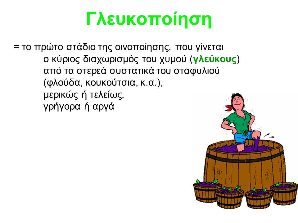 Γλευκοποίηση = το πρώτο στάδιο της οινοποίησης, που γίνεται ο κύριος διαχωρισμός του χυμού (γλεύκους) από τα στερεά συστατικά του σταφυλιού (φλούδα, κουκούτσια, κ.α.), μερικώς ή τελείως, γρήγορα ή αργά