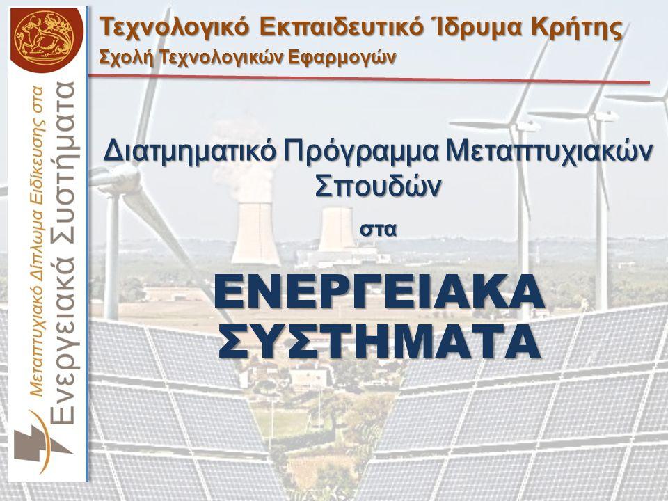Τεχνολογικό Εκπαιδευτικό Ίδρυμα Κρήτης Σχολή Τεχνολογικών Εφαρμογών Β' Εξάμηνο (επιλογή 3 από 6): 1.Φωτοβολταϊκά συστήματα 2.Αιολικά συστήματα 3.Γεωθερμία – Βιομάζα 4.Ενεργειακή διαχείριση κτιρίων & εγκαταστάσεων 5.Τεχνολογίες αποθήκευσης ενέργειας 6.Ενεργειακή οικονομία