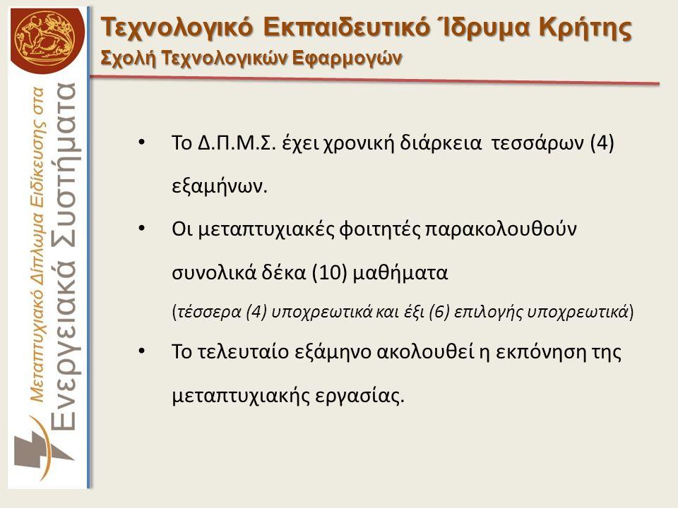 Τεχνολογικό Εκπαιδευτικό Ίδρυμα Κρήτης Σχολή Τεχνολογικών Εφαρμογών Το Δ.Π.Μ.Σ.