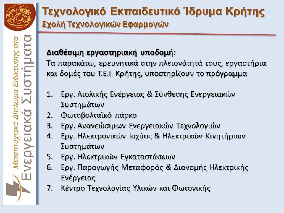 Τεχνολογικό Εκπαιδευτικό Ίδρυμα Κρήτης Σχολή Τεχνολογικών Εφαρμογών Διαθέσιμη εργαστηριακή υποδομή: Τα παρακάτω, ερευνητικά στην πλειονότητά τους, εργαστήρια και δομές του Τ.Ε.Ι.