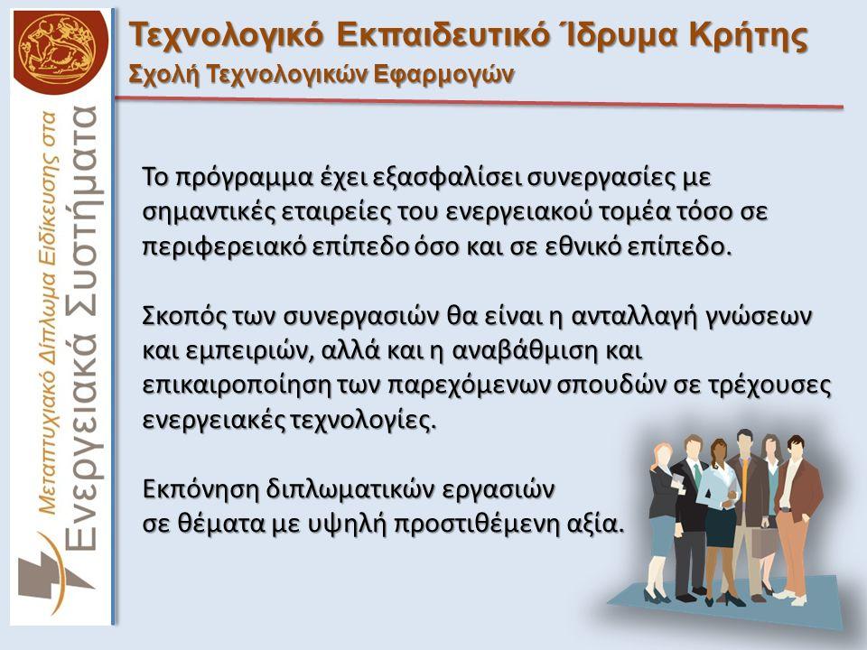 Τεχνολογικό Εκπαιδευτικό Ίδρυμα Κρήτης Σχολή Τεχνολογικών Εφαρμογών Το πρόγραμμα έχει εξασφαλίσει συνεργασίες με σημαντικές εταιρείες του ενεργειακού τομέα τόσο σε περιφερειακό επίπεδο όσο και σε εθνικό επίπεδο.