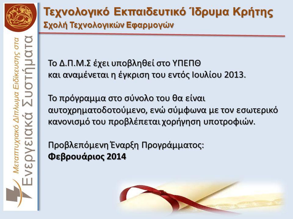 Τεχνολογικό Εκπαιδευτικό Ίδρυμα Κρήτης Σχολή Τεχνολογικών Εφαρμογών Το Δ.Π.Μ.Σ έχει υποβληθεί στο ΥΠΕΠΘ και αναμένεται η έγκριση του εντός Ιουλίου 2013.