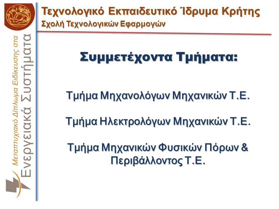 Τεχνολογικό Εκπαιδευτικό Ίδρυμα Κρήτης Σχολή Τεχνολογικών Εφαρμογών Γ' Εξάμηνο (επιλογή 3 από 6): 1.Ανάπτυξη προηγμένων φωτοβολταϊκών 2.Έξυπνα δίκτυα και ΑΠΕ 3.Δίκτυα και εγκαταστάσεις υψηλής τάσης 4.Ηλεκτρονικά Ισχύος & Τεχνολογίες Διασύνδεσης 5.Ενεργά και παθητικά ηλιακά συστήματα 6.Θερμικές κινητήριες μηχανές