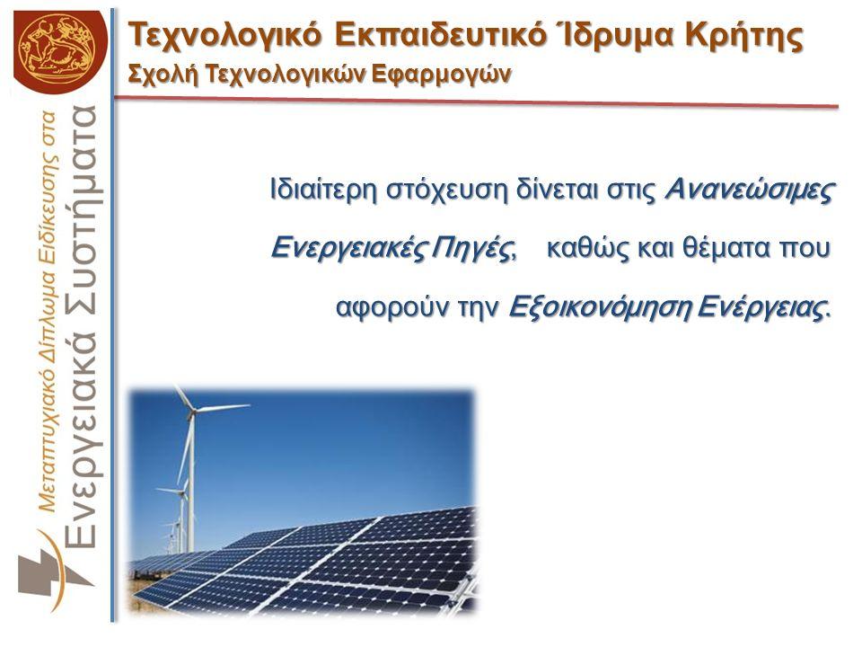 Τεχνολογικό Εκπαιδευτικό Ίδρυμα Κρήτης Σχολή Τεχνολογικών Εφαρμογών Ιδιαίτερη στόχευση δίνεται στις Ανανεώσιμες Ενεργειακές Πηγές, καθώς και θέματα που αφορούν την Εξοικονόμηση Ενέργειας.