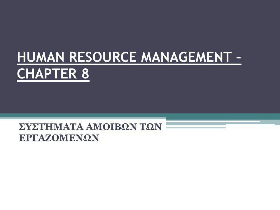 HUMAN RESOURCE MANAGEMENT – CHAPTER 8 ΣΥΣΤΗΜΑΤΑ ΑΜΟΙΒΩΝ ΤΩΝ ΕΡΓΑΖΟΜΕΝΩΝ