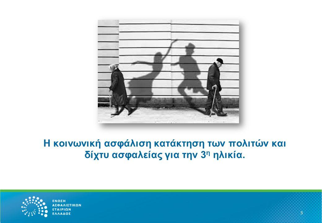 3 Η κοινωνική ασφάλιση κατάκτηση των πολιτών και δίχτυ ασφαλείας για την 3 η ηλικία.