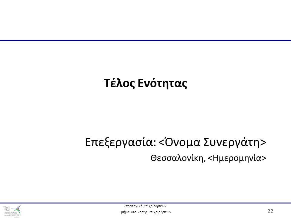 Στρατηγική Επιχειρήσεων Τμήμα Διοίκησης Επιχειρήσεων 22 Τέλος Ενότητας Επεξεργασία: Θεσσαλονίκη,
