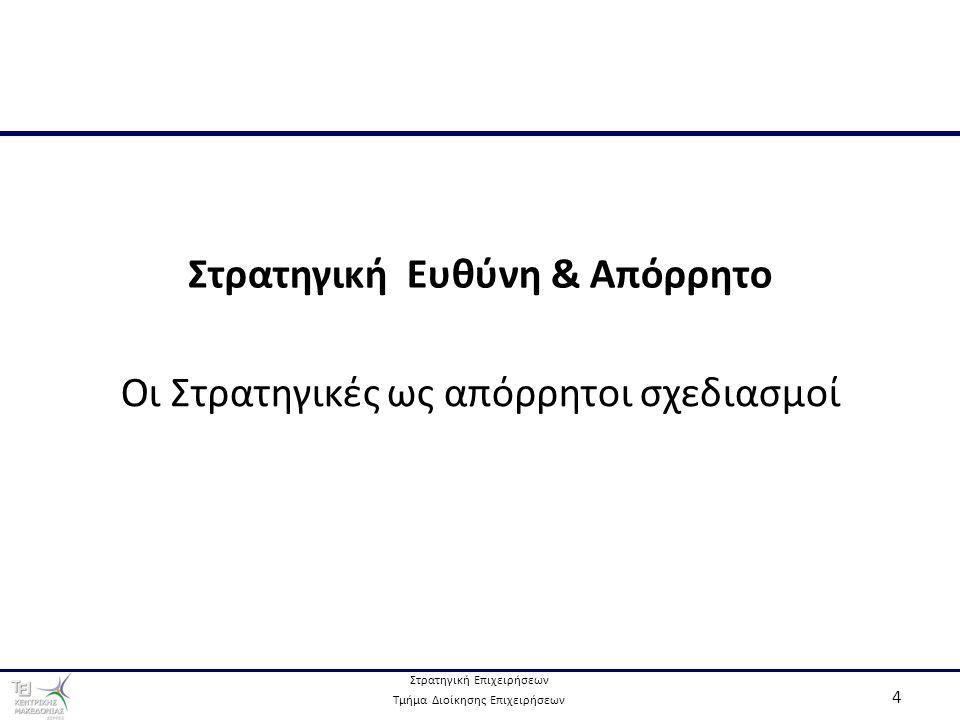 Στρατηγική Επιχειρήσεων Τμήμα Διοίκησης Επιχειρήσεων 4 Στρατηγική Ευθύνη & Απόρρητο Οι Στρατηγικές ως απόρρητοι σχεδιασμοί