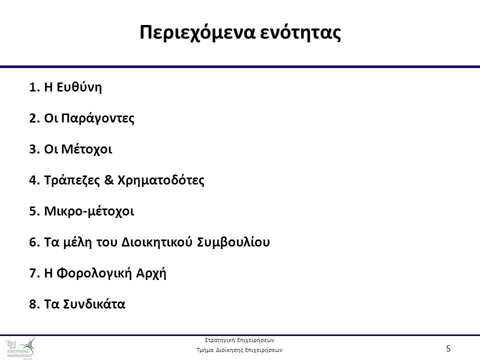 Στρατηγική Επιχειρήσεων Τμήμα Διοίκησης Επιχειρήσεων 5 1. Η Ευθύνη 2. Οι Παράγοντες 3. Οι Μέτοχοι 4. Τράπεζες & Χρηματοδότες 5. Μικρο-μέτοχοι 6. Τα μέ