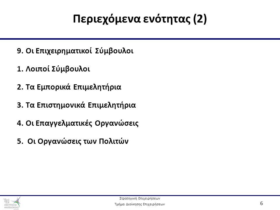 Στρατηγική Επιχειρήσεων Τμήμα Διοίκησης Επιχειρήσεων 6 9. Οι Επιχειρηματικοί Σύμβουλοι 1. Λοιποί Σύμβουλοι 2. Τα Εμπορικά Επιμελητήρια 3. Τα Επιστημον
