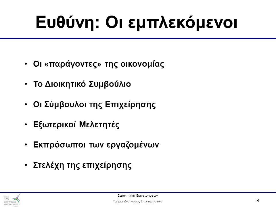 Στρατηγική Επιχειρήσεων Τμήμα Διοίκησης Επιχειρήσεων 8 Ευθύνη: Οι εμπλεκόμενοι Οι «παράγοντες» της οικονομίας Το Διοικητικό Συμβούλιο Οι Σύμβουλοι της Επιχείρησης Εξωτερικοί Μελετητές Εκπρόσωποι των εργαζομένων Στελέχη της επιχείρησης