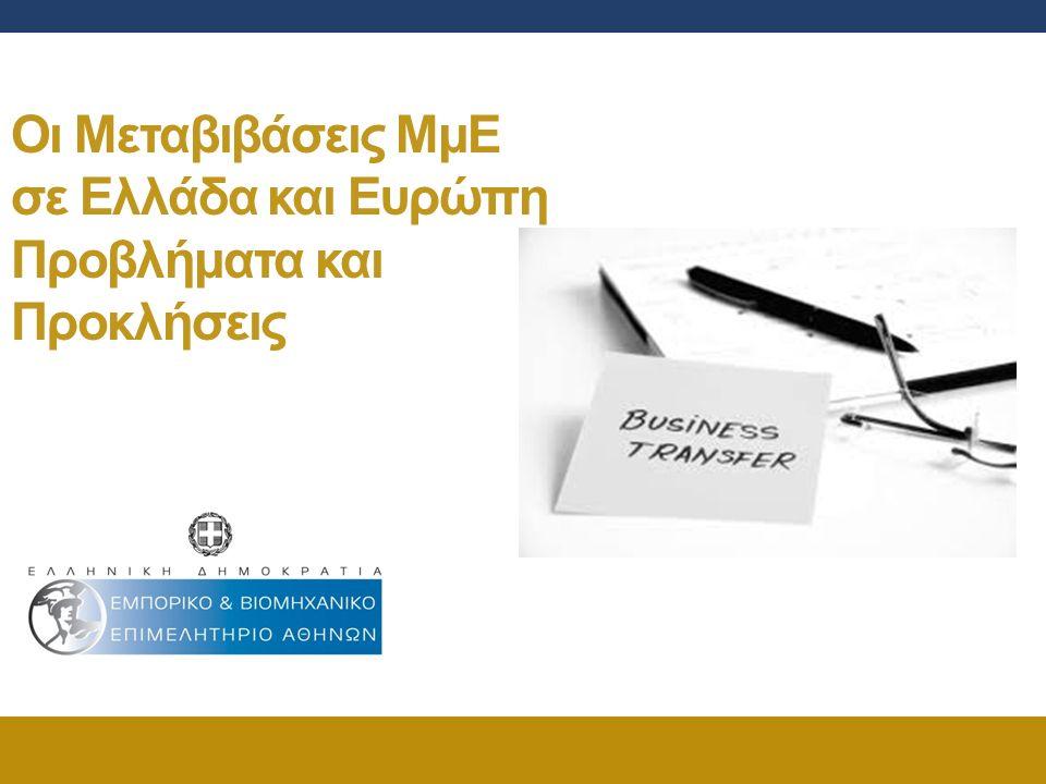 Οι Μεταβιβάσεις ΜμΕ σε Ελλάδα και Ευρώπη Προβλήματα και Προκλήσεις