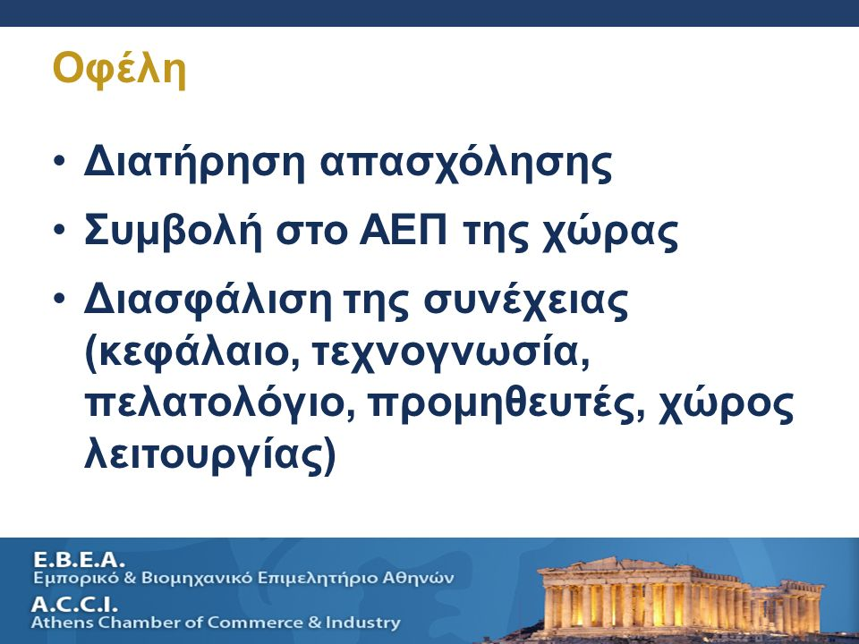 SELLING A SMALL BUSINESS AND SUCESSION PLANNING 13 Λόγοι μεταβίβασης