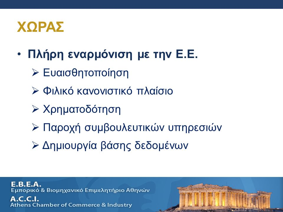 SELLING A SMALL BUSINESS AND SUCESSION PLANNING 39 Πλήρη εναρμόνιση με την Ε.Ε.