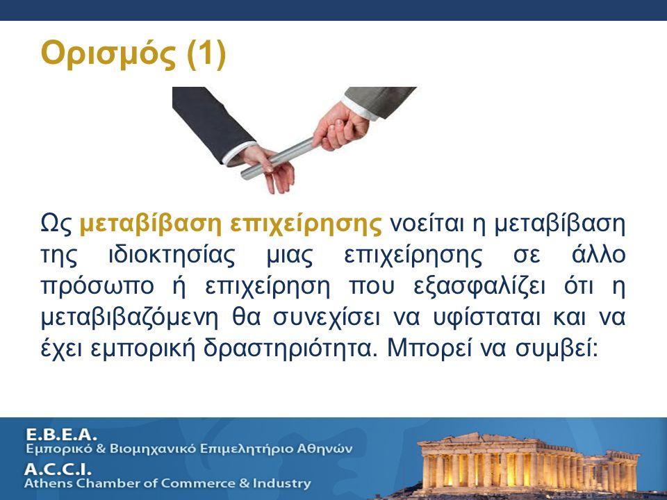 SELLING A SMALL BUSINESS AND SUCESSION PLANNING 6 Ορισμός (1) Ως μεταβίβαση επιχείρησης νοείται η μεταβίβαση της ιδιοκτησίας μιας επιχείρησης σε άλλο πρόσωπο ή επιχείρηση που εξασφαλίζει ότι η μεταβιβαζόμενη θα συνεχίσει να υφίσταται και να έχει εμπορική δραστηριότητα.