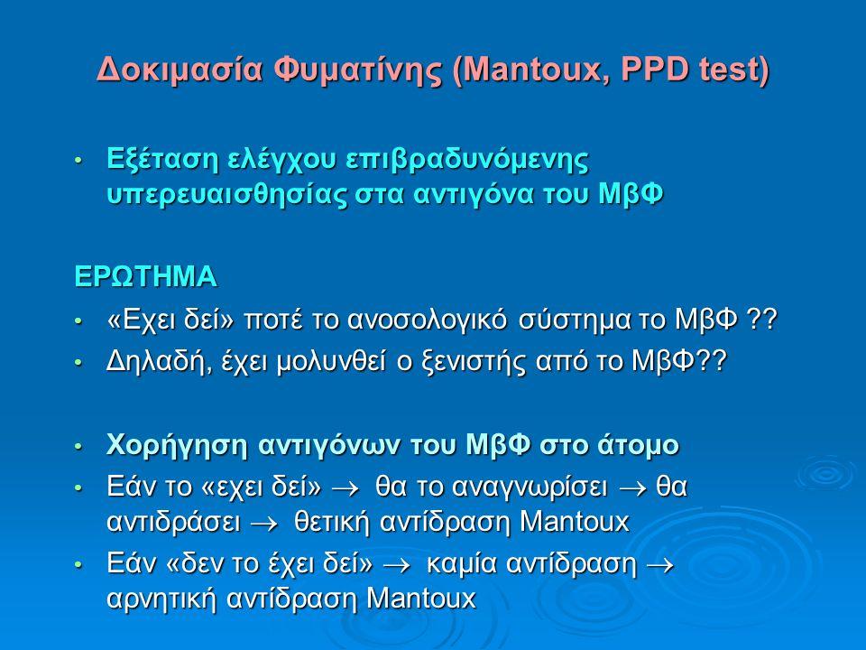 Δοκιμασία Φυματίνης (Mantoux, PPD test) Εξέταση ελέγχου επιβραδυνόμενης υπερευαισθησίας στα αντιγόνα του ΜβΦ Εξέταση ελέγχου επιβραδυνόμενης υπερευαισθησίας στα αντιγόνα του ΜβΦΕΡΩΤΗΜΑ «Εχει δεί» ποτέ το ανοσολογικό σύστημα το ΜβΦ .