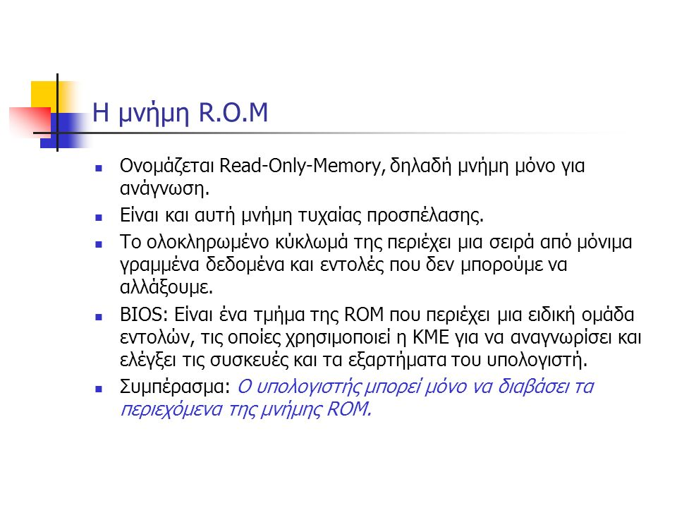 Η μνήμη R.O.M Oνομάζεται Read-Only-Memory, δηλαδή μνήμη μόνο για ανάγνωση.