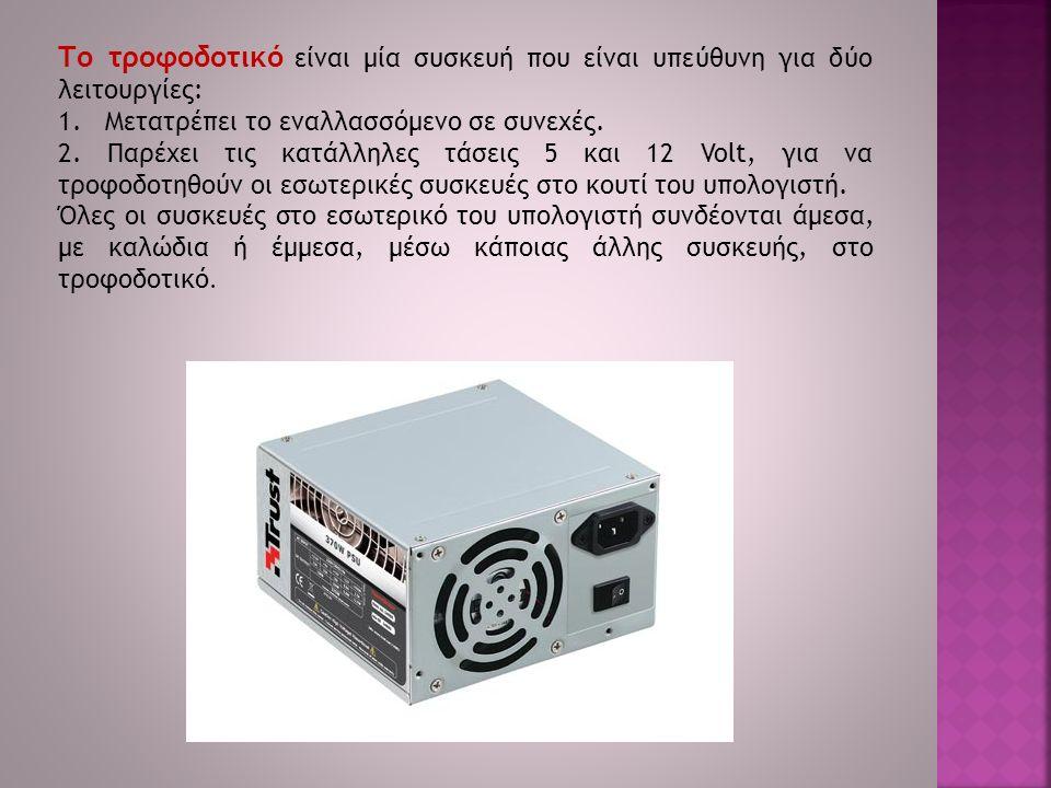 Το τροφοδοτικό είναι μία συσκευή που είναι υπεύθυνη για δύο λειτουργίες: 1.