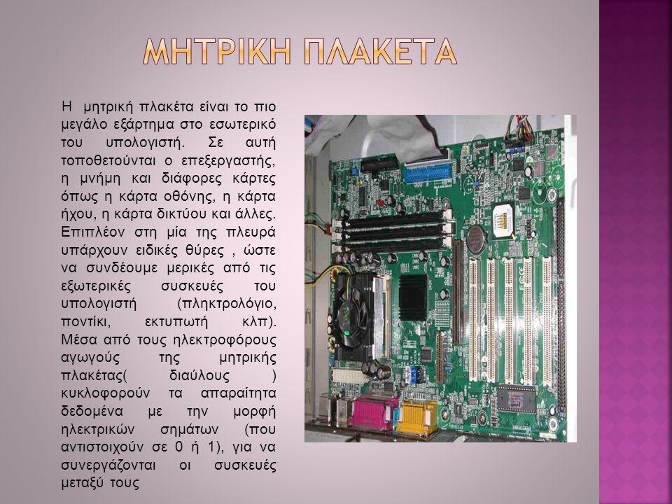 Η μητρική πλακέτα είναι το πιο μεγάλο εξάρτημα στο εσωτερικό του υπολογιστή.