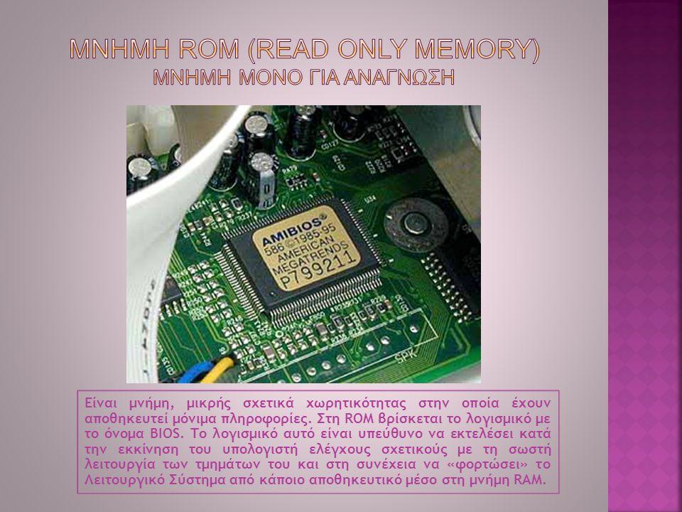 Είναι μνήμη, μικρής σχετικά χωρητικότητας στην οποία έχουν αποθηκευτεί μόνιμα πληροφορίες.