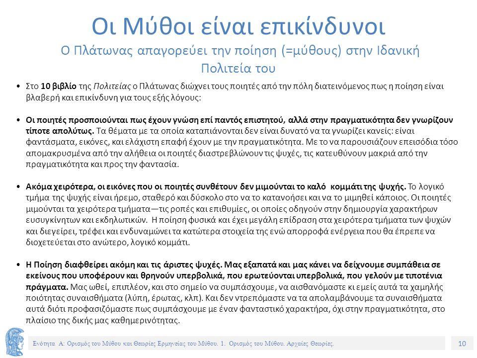 10 Ενότητα Α: Ορισμός του Μύθου και Θεωρίες Ερμηνείας του Μύθου.