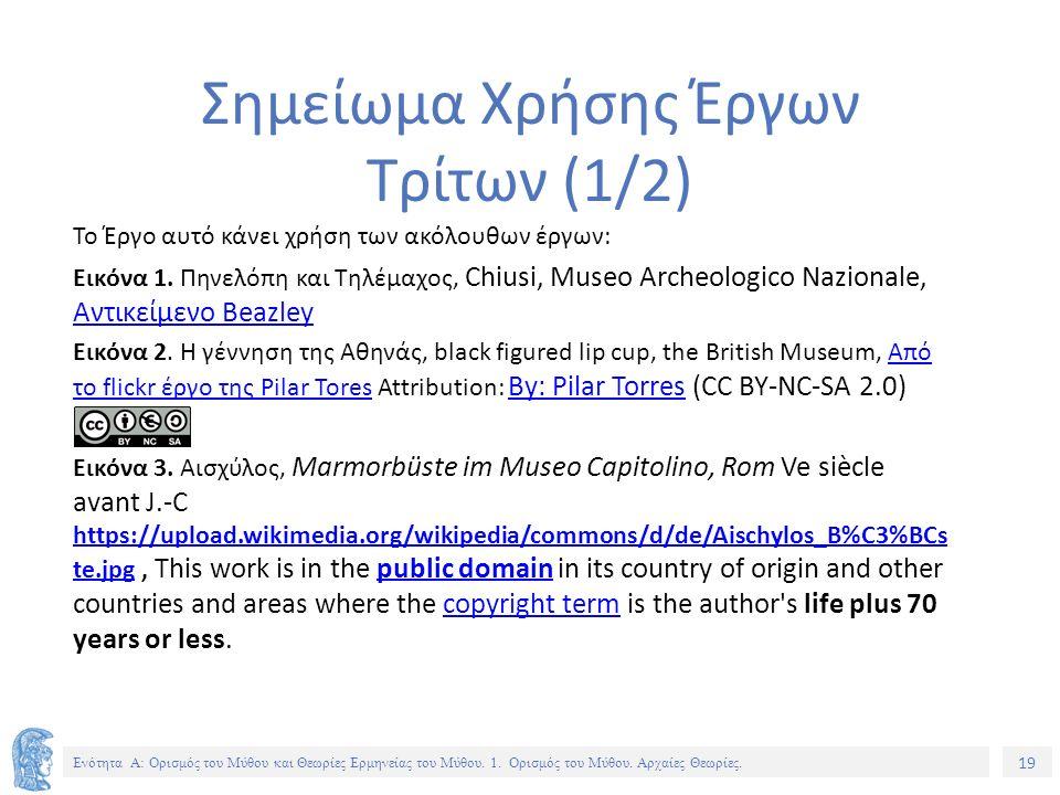 19 Ενότητα Α: Ορισμός του Μύθου και Θεωρίες Ερμηνείας του Μύθου.