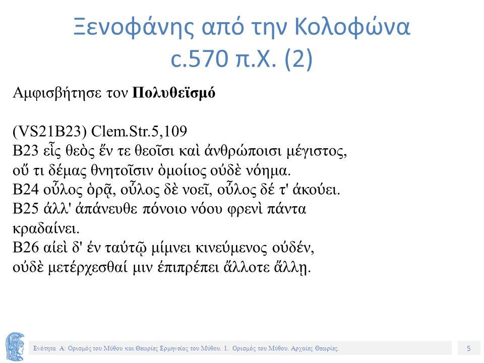 5 Ενότητα Α: Ορισμός του Μύθου και Θεωρίες Ερμηνείας του Μύθου.