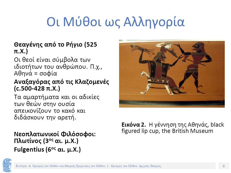 17 Ενότητα Α: Ορισμός του Μύθου και Θεωρίες Ερμηνείας του Μύθου.