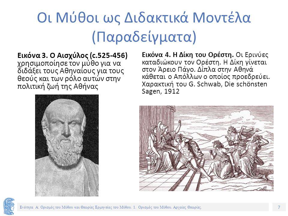8 Ενότητα Α: Ορισμός του Μύθου και Θεωρίες Ερμηνείας του Μύθου.