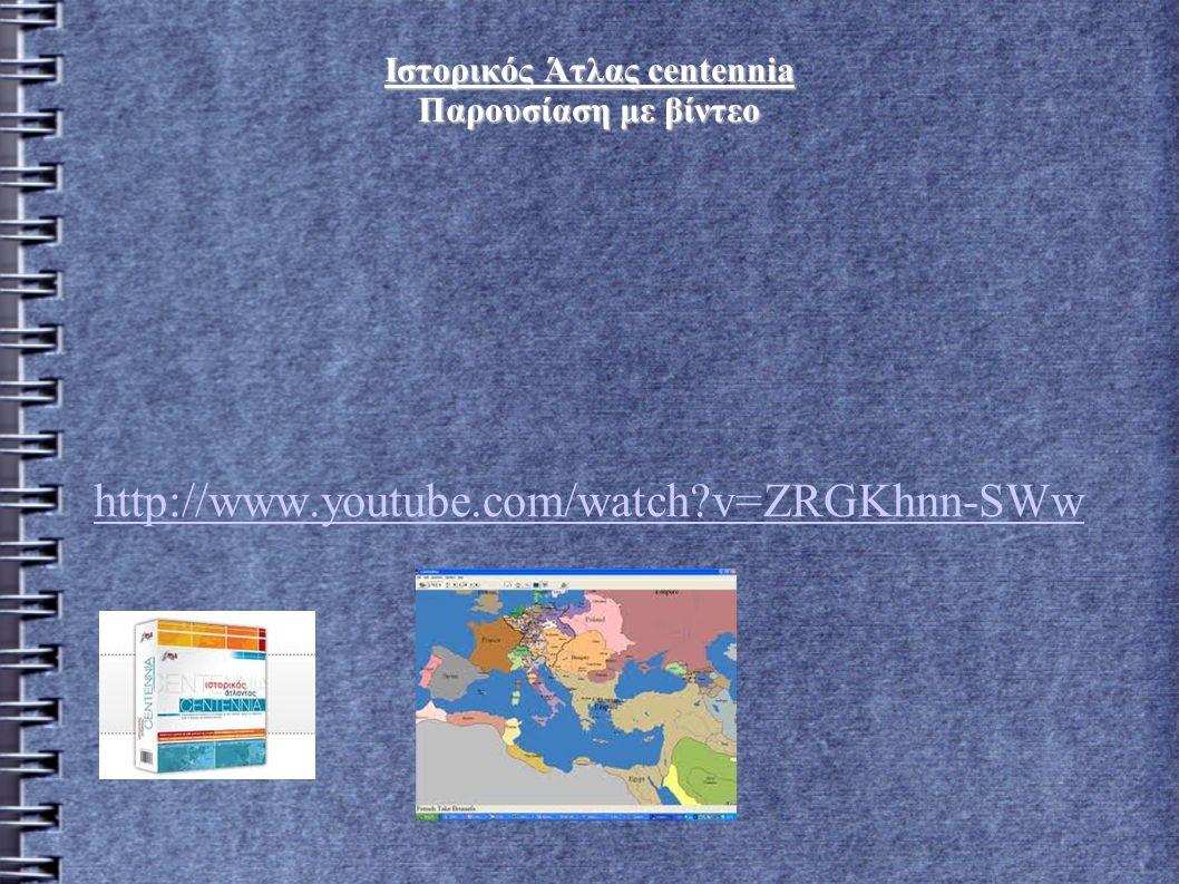 Ιστορικός Άτλας centennia Παρουσίαση με βίντεο http://www.youtube.com/watch?v=ZRGKhnn-SWw