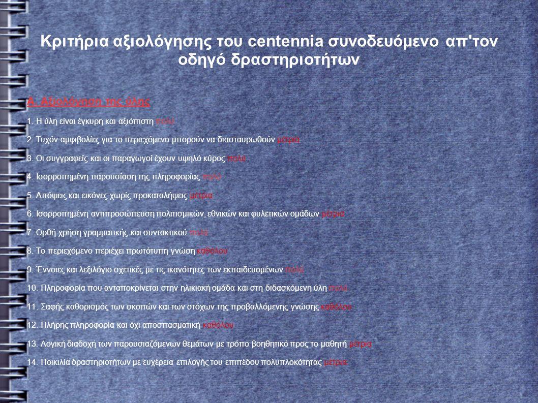 Κριτήρια αξιολόγησης του centennia συνοδευόμενο απ τον οδηγό δραστηριοτήτων Α.