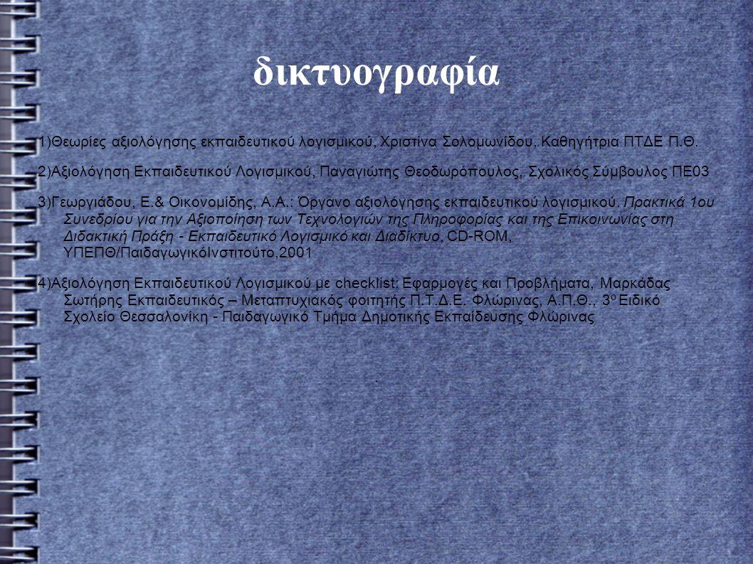 δικτυογραφία 1)Θεωρίες αξιολόγησης εκπαιδευτικού λογισμικού, Χριστίνα Σολομωνίδου, Καθηγήτρια ΠΤΔΕ Π.Θ.